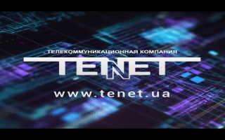 Регистрация и вход в личный кабинет провайдера Тенет