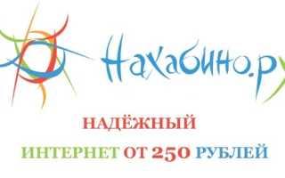 «Нахабино.ру» – регистрация и вход в личный кабинет