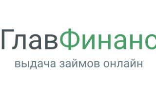 """Создание личного кабинета и авторизация на сайте """"ГлавФинанс"""""""