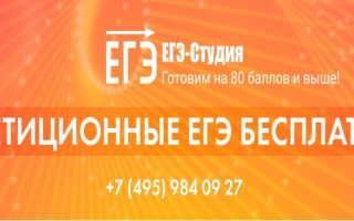 Регистрация и вход в личный кабинет портала ЕГЭ-Студия