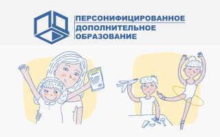 Pfdo.ru: личный кабинет и его функционал