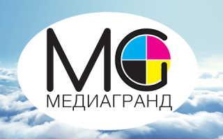 Личный кабинет Медиагранд: инструкция для входа, возможности аккаунта