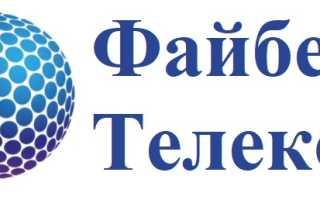 Файбер Телеком: регистрация и возможности личного кабинета