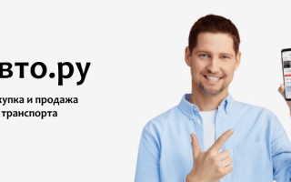 Личный кабинет Авто.Ру: как зарегистрироваться и пользоваться аккаунтом