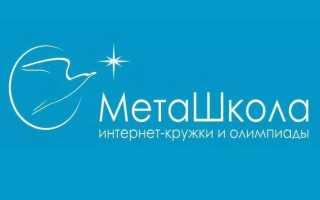 Интернет-сервис для детей – МетаШкола