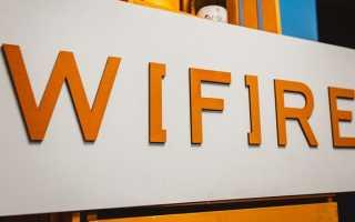 Wifire – как зарегистрировать личный кабинет и работать с ним