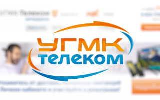 Личный кабинет компании УГМК Телеком: функции, регистрация и авторизация