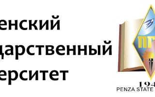 Регистрация и вход в личный кабинет ПГУ
