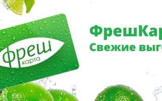 ФрешКарта РФ: авторизация, вход в личный кабинет и функционал