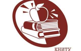 Казанский ХТИ: регистрация в личном кабинете и условия для поступления