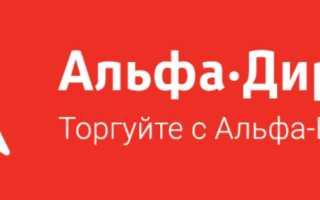 Личный кабинет Альфа директ: регистрация на сайте, возможности аккаунта