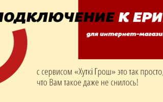 «Хуткi Грош»: электронные платежи онлайн после входа в личный кабинет