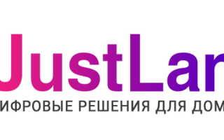 Регистрация и вход в личный кабинет провайдера JustLan (ДжастЛан)