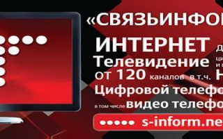 Регистрация и вход в личный кабинет Связьинформ