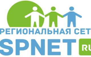 Spnet.ru – пошаговая регистрация личного кабинета