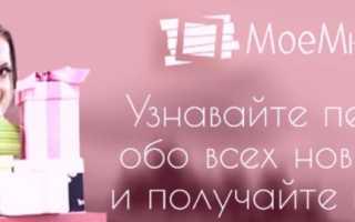 Мое Мнение: регистрация личного кабинета, вход, возможности