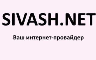 Провайдер Sivash.Net в Красноперекопске: как зарегистрироваться и войти в личный кабинет