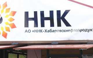 «ННК-Хабаровскнефтепродукт» – вход на официальный сайт, регистрация личного кабинета