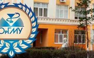 Регистрация и вход в личный кабинет ОрГМУ