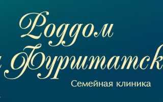 Роддом на Фурштатской: регистрации и возможности личного кабинета