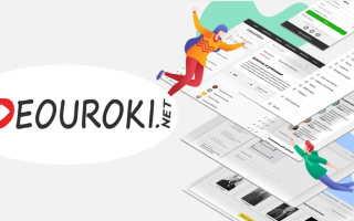 Как зарегистрироваться в личном кабинете videouroki.net