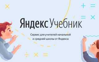Яндекс Учебник: описание программы, правила использования