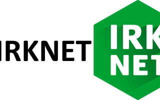 Регистрация и вход в личный кабинет Иркнет