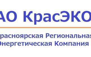 Регистрация и вход в личный кабинет Красэко