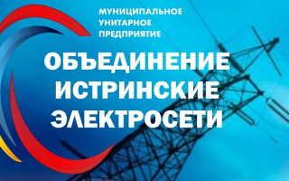 Личный кабинет МУП «Объединение Истринскиеэлектросети»: авторизация пользователя