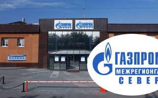 Личный кабинет Газпром Межрегионгаз Север: особенности регистрации
