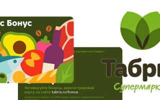 Табрис Бонус – оформление личного кабинета покупателя