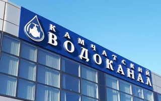 Личный кабинет Камчатского водоканала – как создать, функционал
