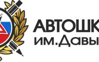 Автошкола имени Давыдова: регистрация и возможности личного кабинета