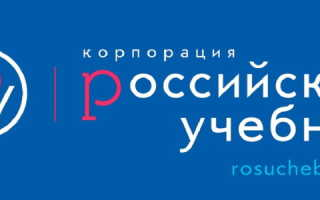 Российский учебник: регистрация и возможности личного кабинета