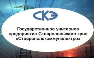 Личный кабинет пользователя на сайте ГУП СК «Ставрополькоммунэлектро»