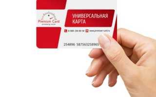 «Премиум Карт»: дистанционное сотрудничество с клиентами через личный кабинет