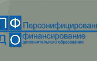 Регистрация и вход в личный кабинет ПФДО ХМАО