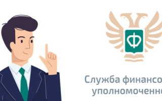 Регистрация и вход в личный кабинет финансовый уполномоченный