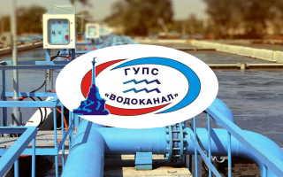 «Водоканал Севастополь» – использование личного кабинета