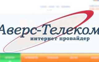 Интернет-провайдер «Аверс-Телеком» – лидер на рынке услуг связи города Красноярска