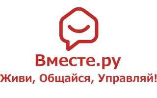 """Войти в личный кабинет социальной сети """"Вместе.ру"""""""