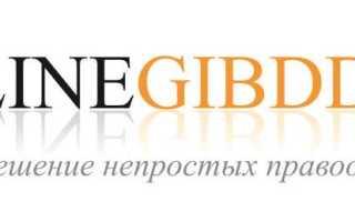 Регистрация и вход в личный кабинет ГИБДД