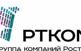 Регистрация личного кабинета РТКомм: вход и функционал