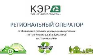 Вход в личный кабинет официального сайта ГУП РК Крымэкоресурсы