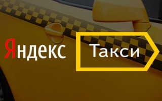Личный кабинет Яндекс.Такси: регистрация для корпоративных клиентов, физических лиц и водителей