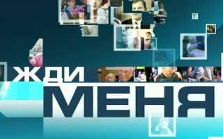 «Жди меня»: регистрация и вход в личный кабинет, официальный сайт
