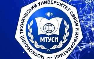 Личный кабинет МТУСИ: алгоритм авторизации, возможности аккаунта