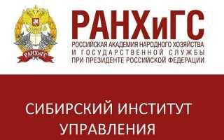 Как зарегистрировать личный кабинет в СИУ РАНХиГС