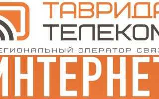 Таврида-Телеком – регистрация и вход в личный кабинет