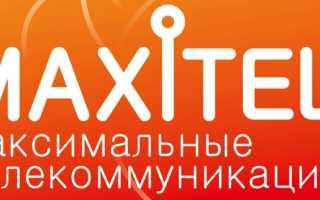 Личный кабинет Максител: инструкция для входа, услуги компании